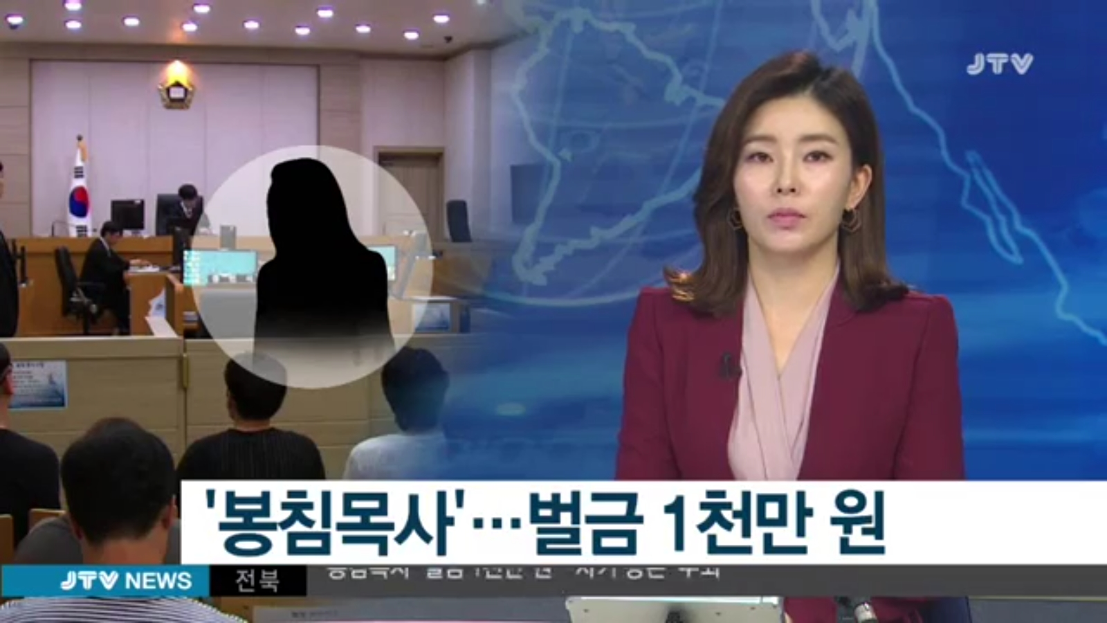 [18.7.20 JTV] 전주 봉침게이트, 검찰은 기소축소... 법원은 재판거래...1.jpg