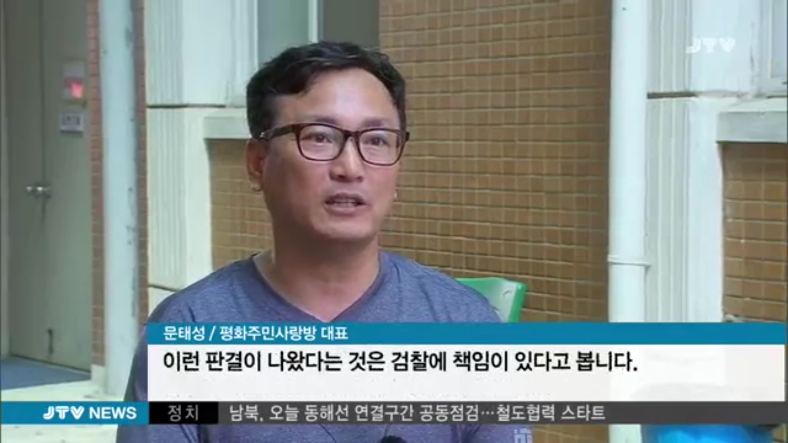 [18.7.20 JTV] 전주 봉침게이트, 검찰은 기소축소... 법원은 재판거래...5.jpg
