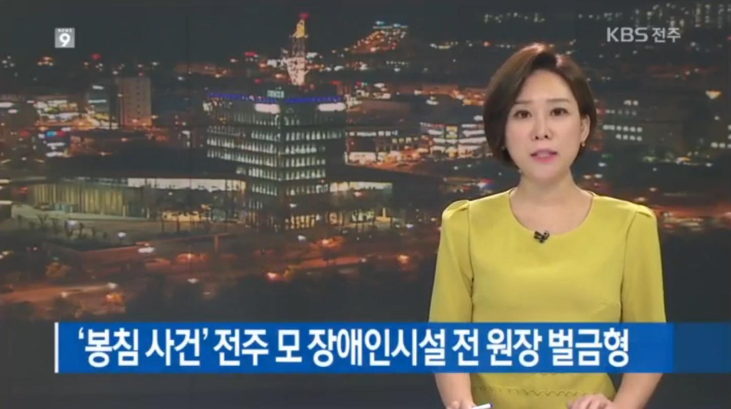 [18.7.20 KBS전주] 전주 봉침게이트, 검찰은 기소축소... 법원은 재판거래... 의혹11.jpg