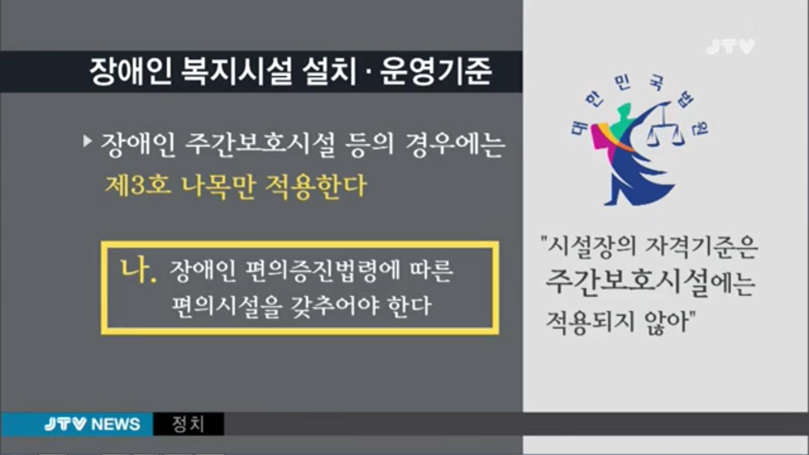 [18.7.25 JTV] 전주 봉침게이트, 검찰은 기소축소 법원은 재판거래... 의혹22.jpg