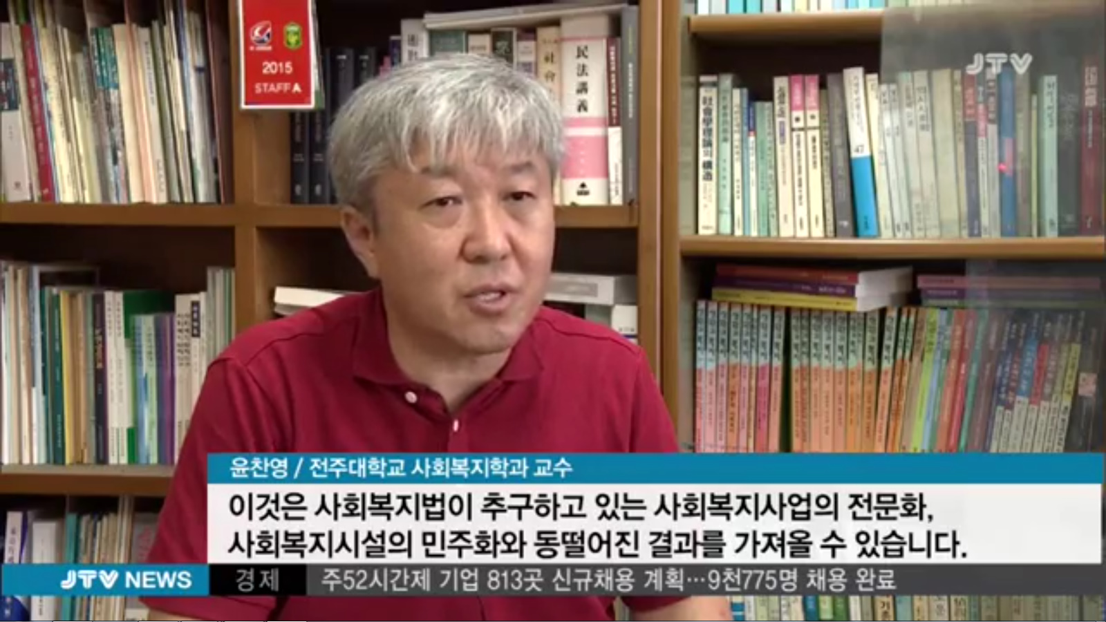 [18.7.25 JTV] 전주 봉침게이트, 검찰은 기소축소 법원은 재판거래... 의혹24.jpg