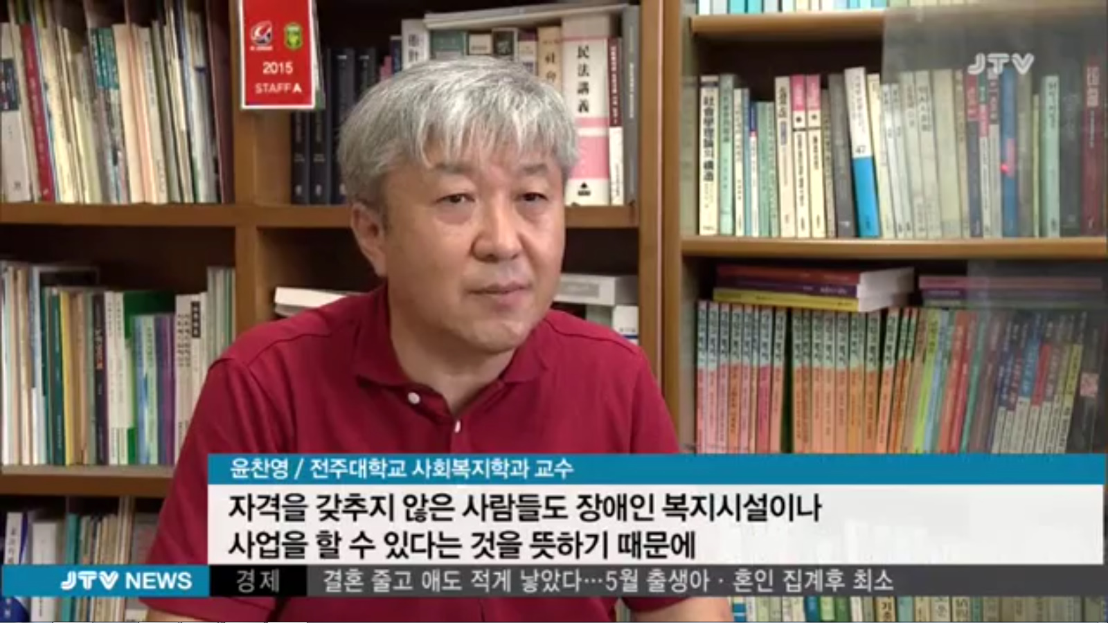 [18.7.25 JTV] 전주 봉침게이트, 검찰은 기소축소 법원은 재판거래... 의혹23.jpg