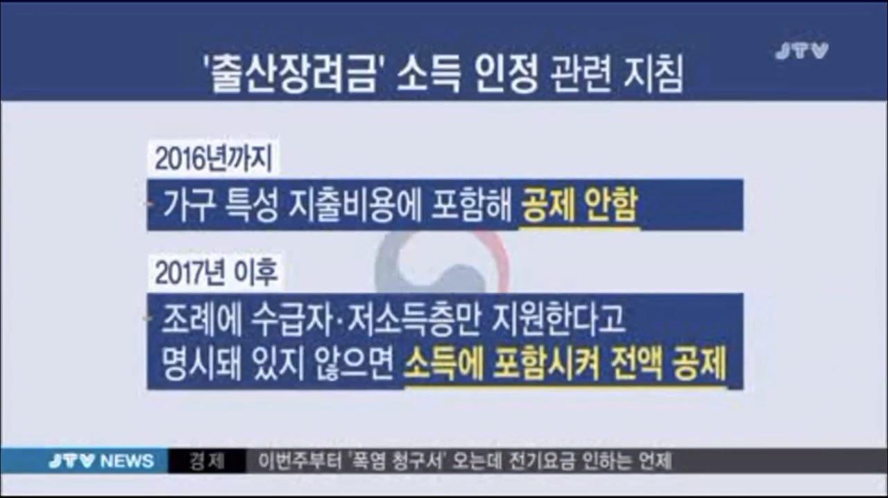 [18.8.5 JTV] 문재인정부의 줬다뺏는 출산장려금2.jpg
