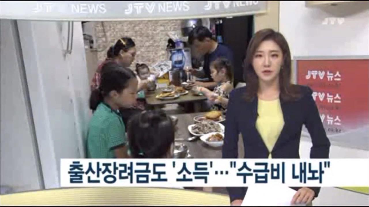 [18.8.5 JTV] 문재인정부의 줬다뺏는 출산장려금1.jpg