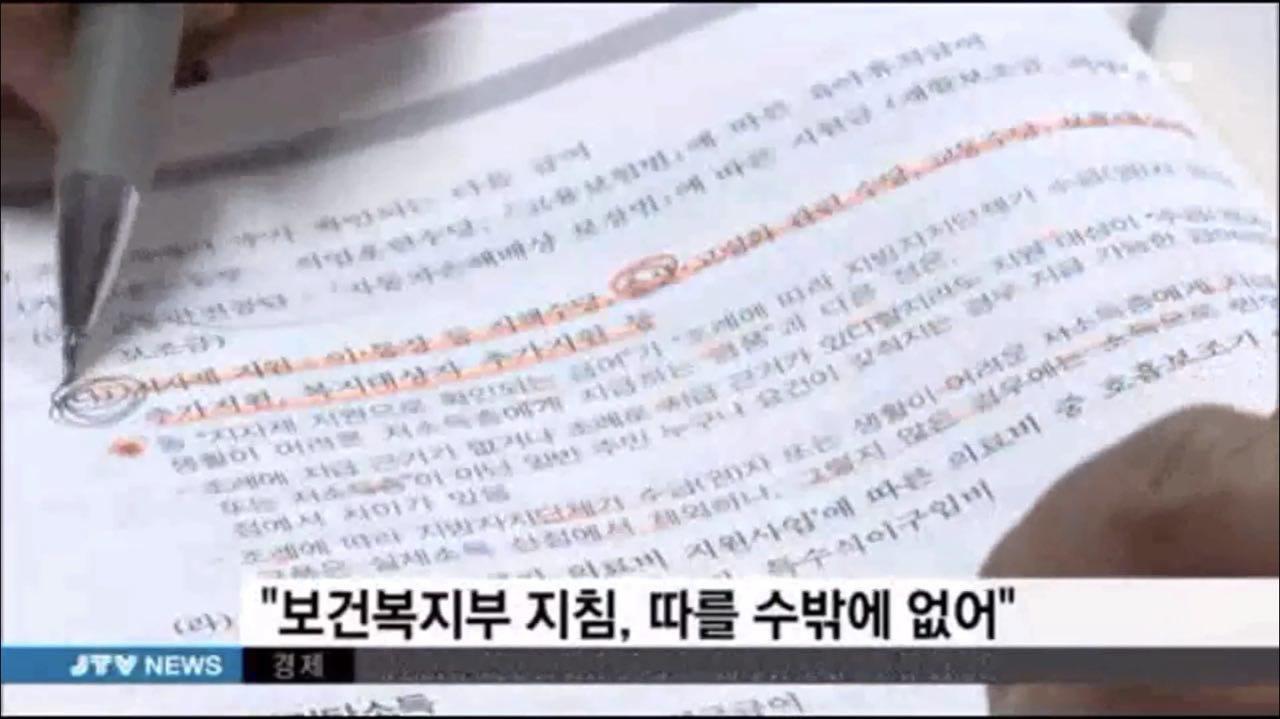 [18.8.5 JTV] 문재인정부의 줬다뺏는 출산장려금3.jpg