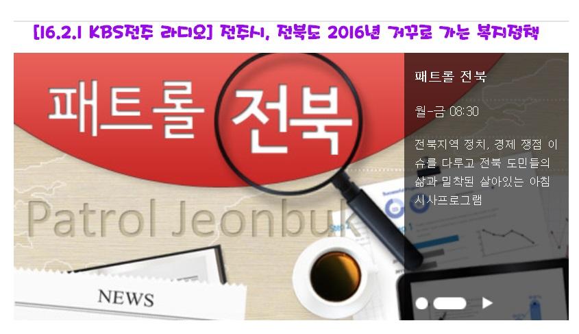 [16.2.1 KBS전주 라디오] 전주시, 전북도 2016년 거꾸로 가는 복지정책.jpg
