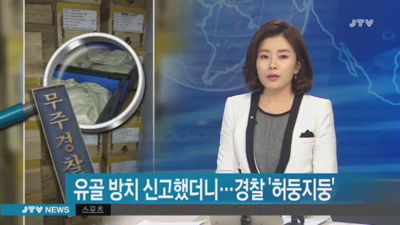 [18.1.24 JTV] 경찰, 신고자에게 처벌 근거 찾아오라고 돌려보내1.jpg