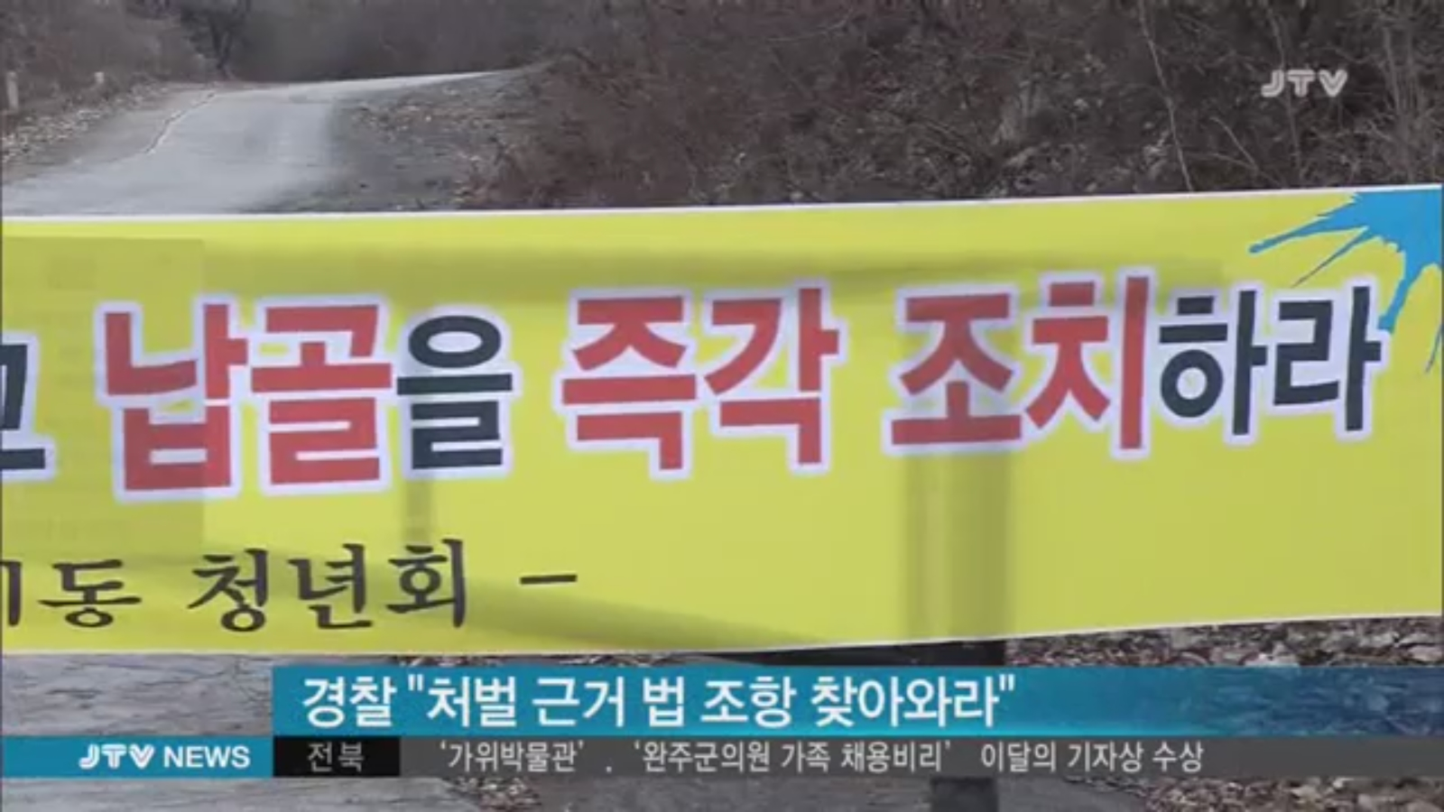 [18.1.24 JTV] 경찰, 신고자에게 처벌 근거 찾아오라고 돌려보내3.jpg