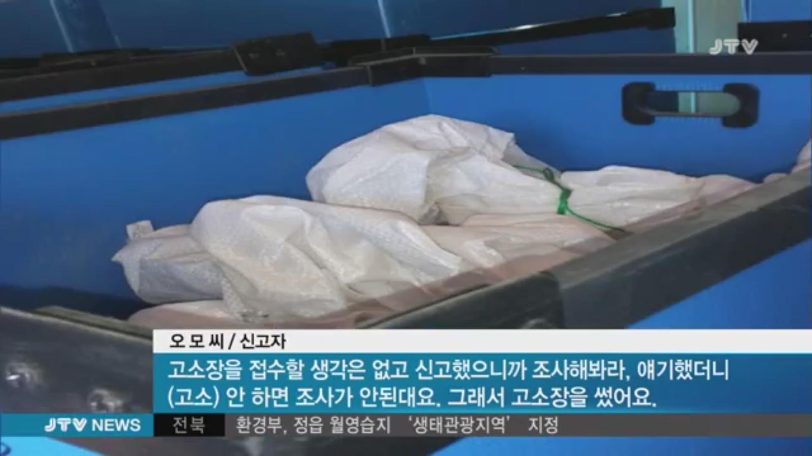 [18.1.24 JTV] 경찰, 신고자에게 처벌 근거 찾아오라고 돌려보내2.jpg