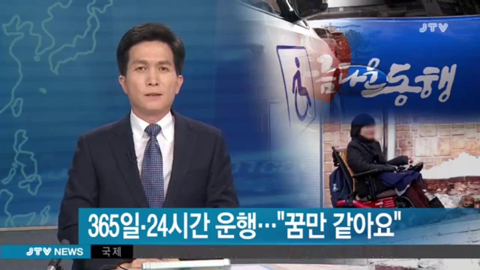 [18.1.25 JTV] 전북도, 356일 24시간 장애인콜택시 운영키로1.jpg