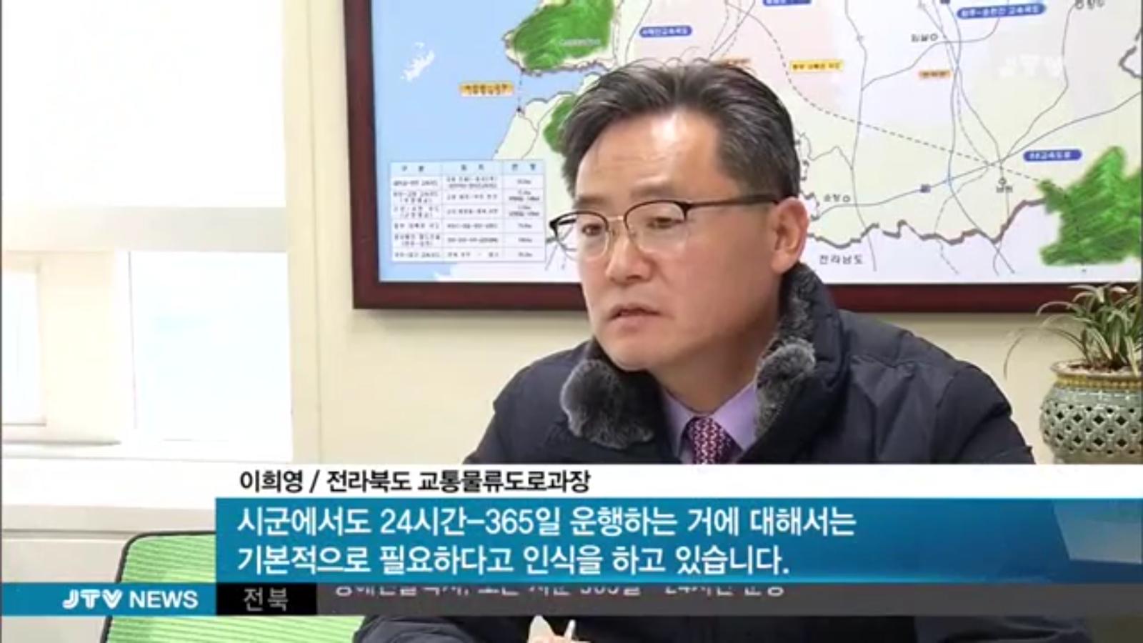 [18.1.25 JTV] 전북도, 356일 24시간 장애인콜택시 운영키로3.jpg