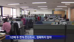 [14.3.8 MBC] 생계급여 미지급 속출5.png