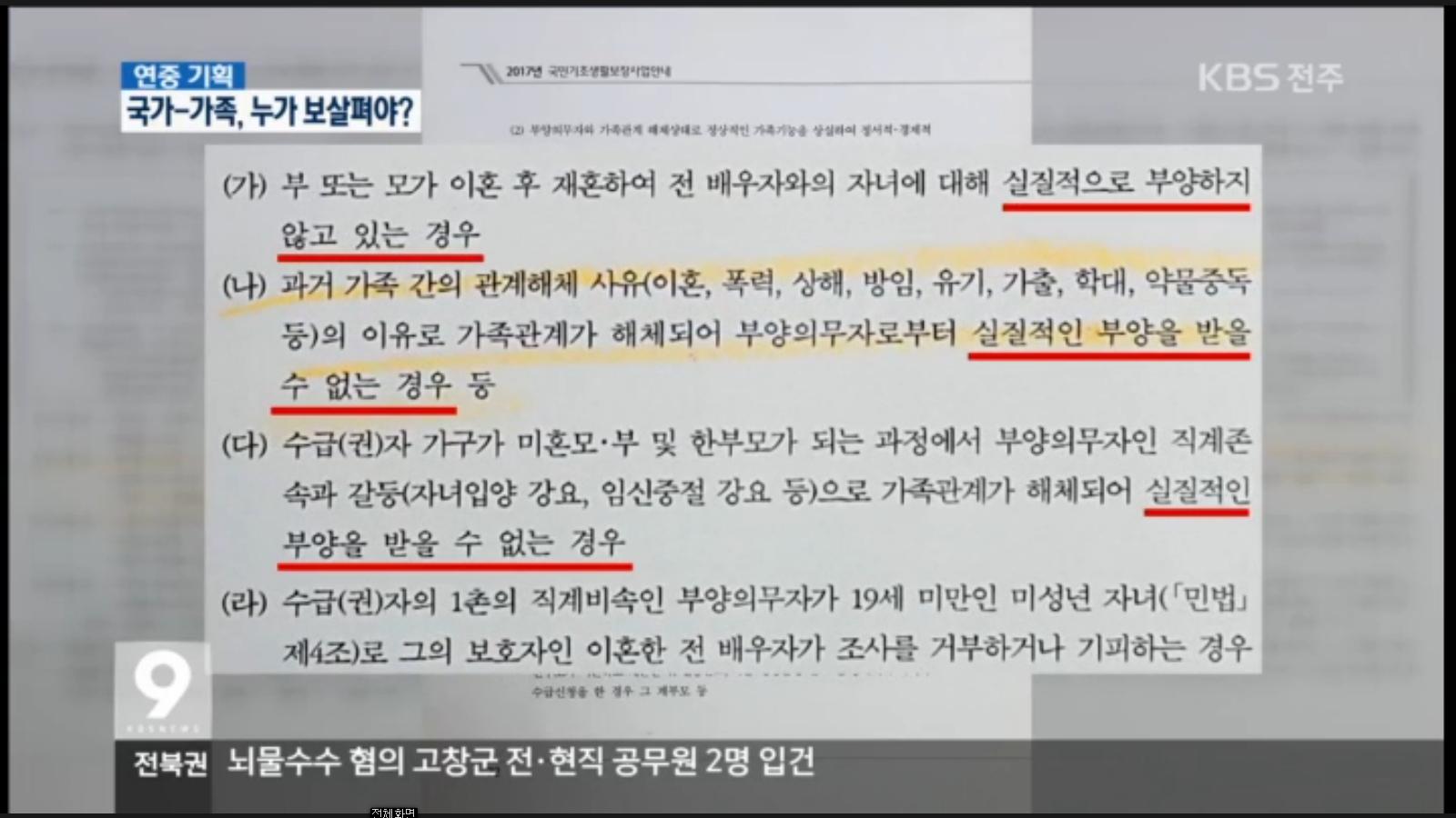 [17.2.23 KBS전주] 가난한 노년, 누가 보살펴야 부양의무제 폐지해야2.jpg