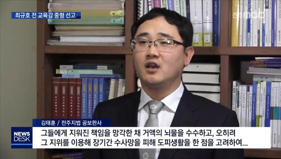 [19.2.14 전주MBC] 최규호 '징역 10년', 최유성 '집행유예'4.jpg