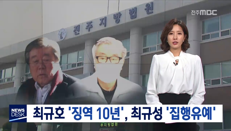 [19.2.14 전주MBC] 최규호 '징역 10년', 최유성 '집행유예'1.jpg