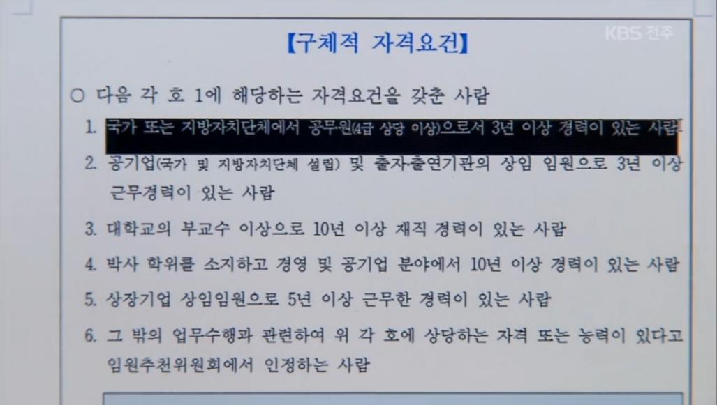 [19.2.19 KBS전주]전북도 퇴직공무원 회전문 재취업-공모제 취지 무색4.jpg