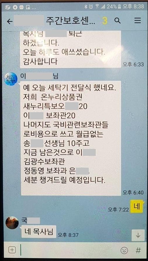 18.1.31 전주 봉침게이트_사회복지 시설.법인.단체 후원시 반드시 검토해야 것7.jpg