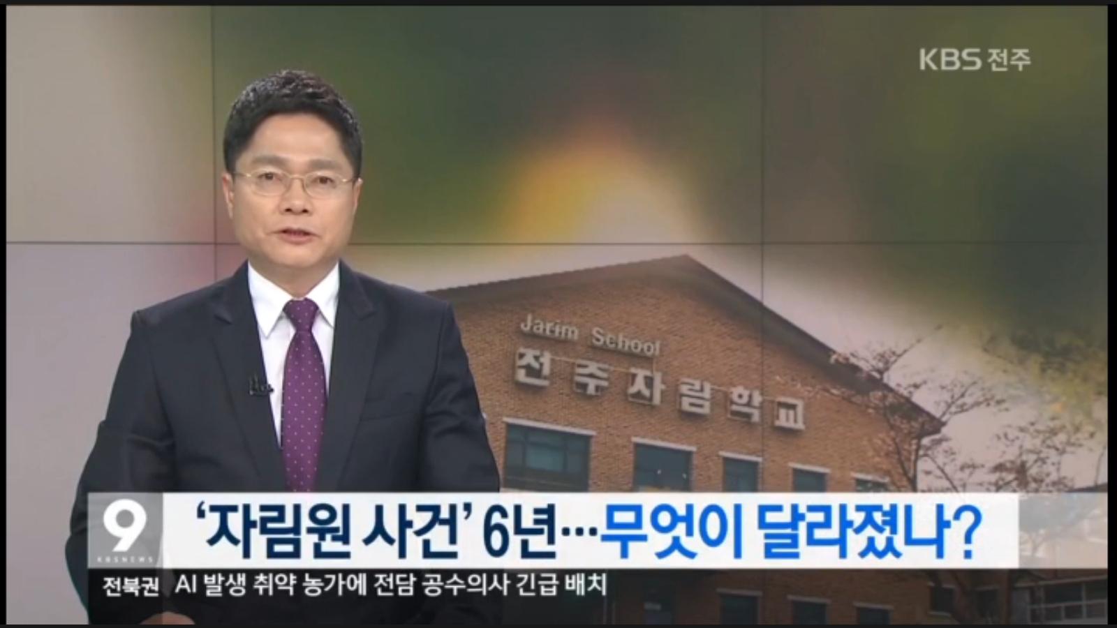 [17.3.2 KBS전주] 전주판 도가니, 자림원 사건 과제 산적1.jpg