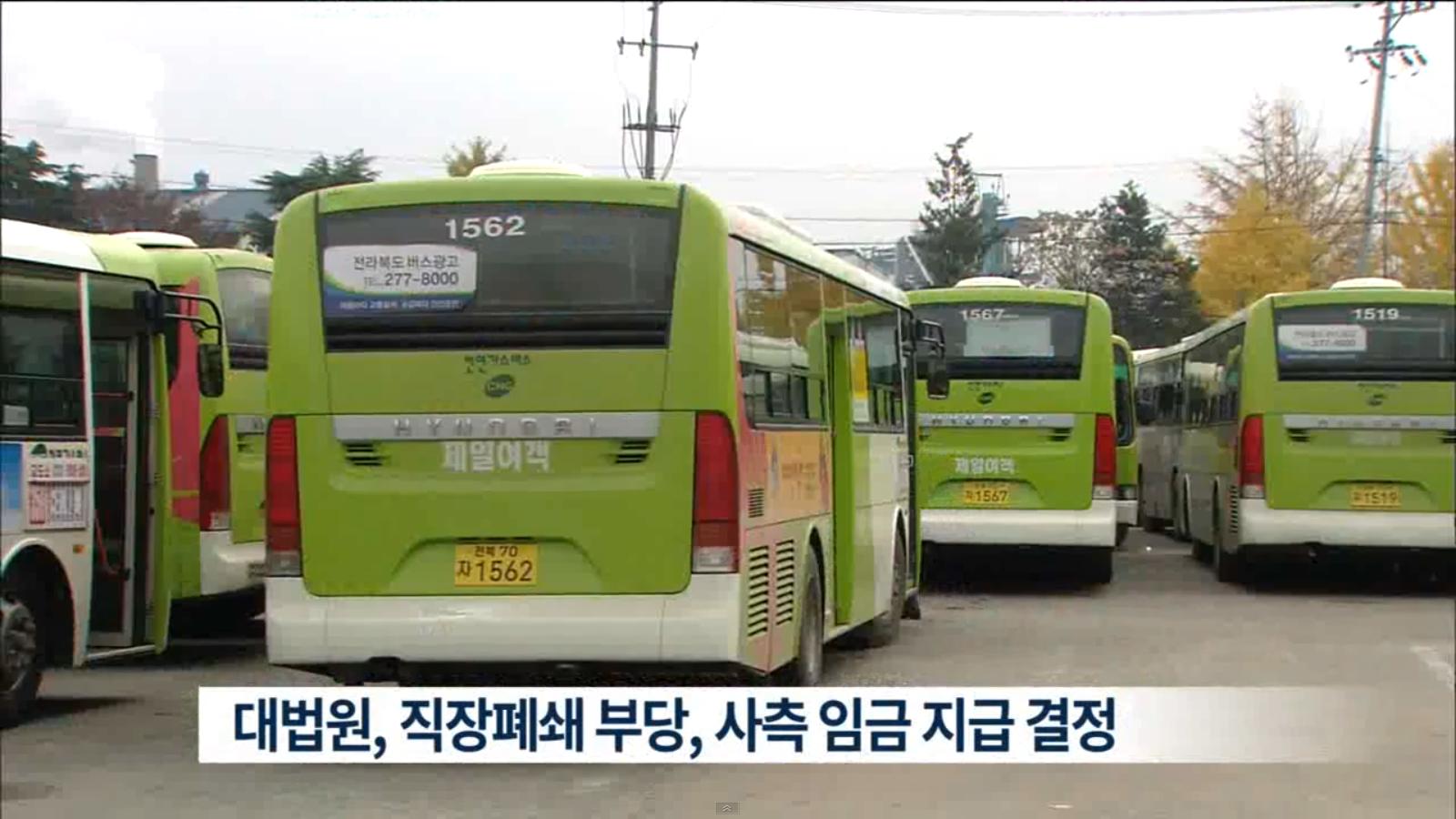 [15.9.10 전주MBC] 전주시내버스 제일여객, 임금 미지급 꼼수2.png