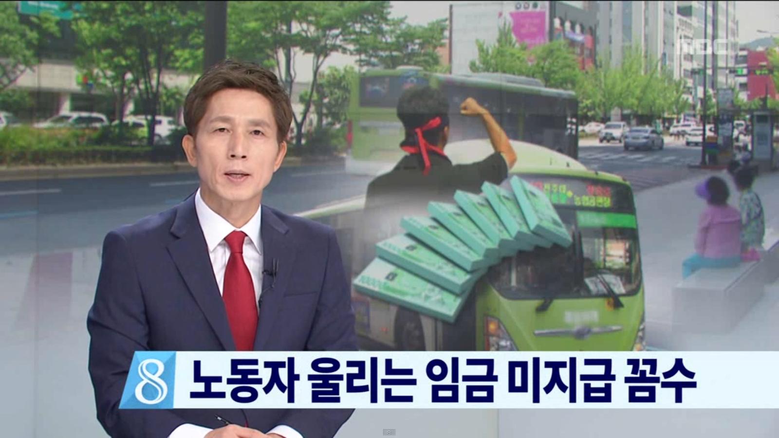 [15.9.10 전주MBC] 전주시내버스 제일여객, 임금 미지급 꼼수1.png