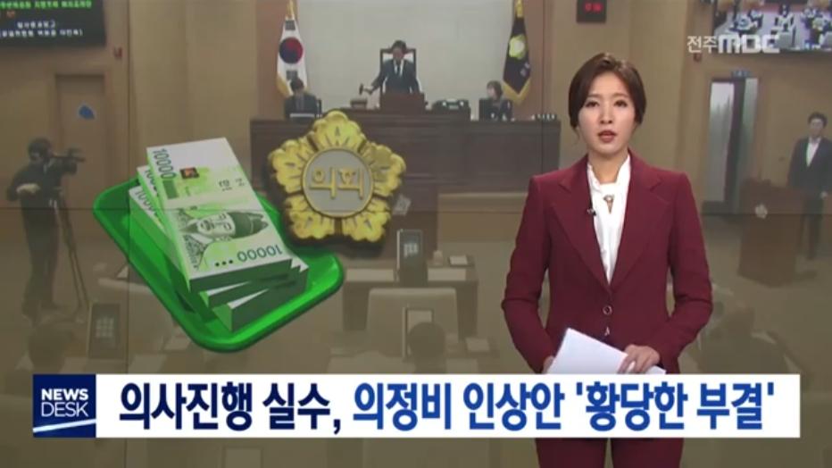 [19.2.25 전주MBC] 전북 완주군의회 의정비, 황당한 부결1.jpg