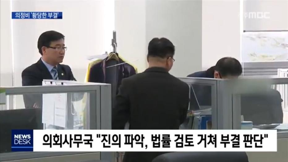 [19.2.25 전주MBC] 전북 완주군의회 의정비, 황당한 부결4.jpg