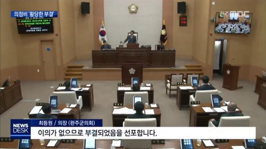 [19.2.25 전주MBC] 전북 완주군의회 의정비, 황당한 부결3.jpg