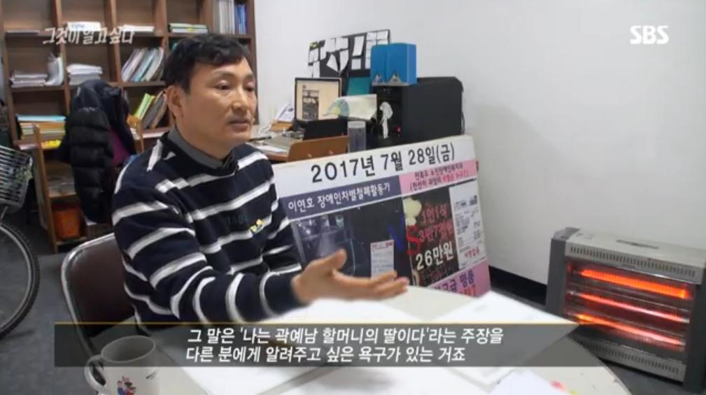 [19.2.23 SBS 그것이 알고싶다] 봉침 스캔들 목사가 위안부 할머니 수양딸, 수상한 효도 추적2.jpg