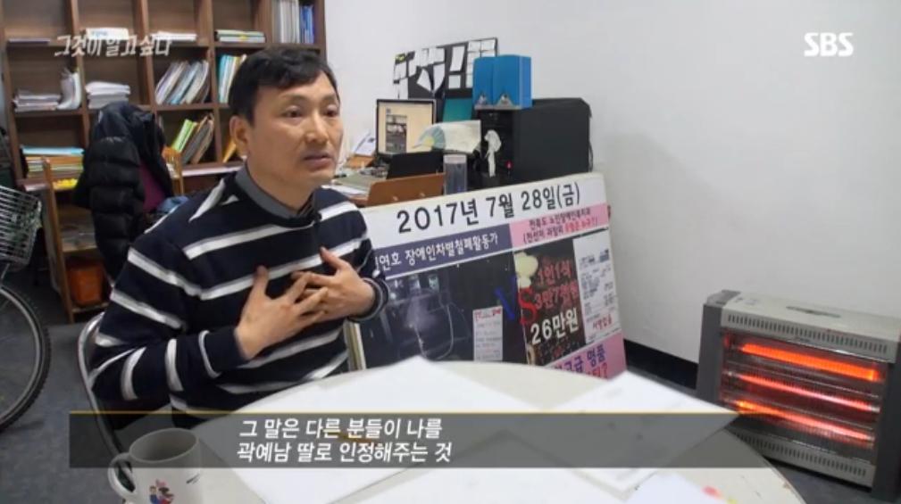 [19.2.23 SBS 그것이 알고싶다] 봉침 스캔들 목사가 위안부 할머니 수양딸, 수상한 효도 추적3.jpg