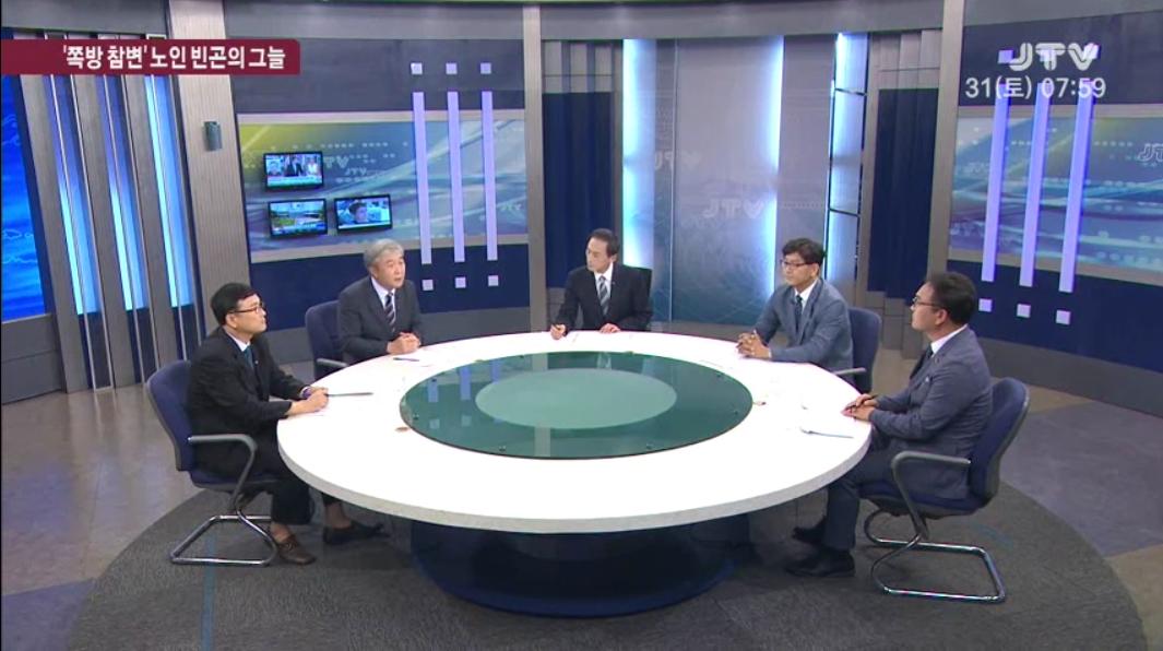 [19.8.31 JTV 시사진단] 전주 '쪽방 참변' 노인 빈곤의 그늘1.jpg