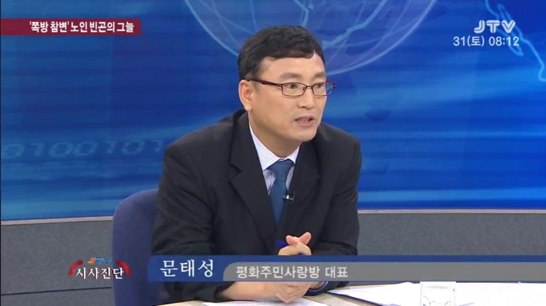 [19.8.31 JTV 시사진단] 전주 '쪽방 참변' 노인 빈곤의 그늘2.jpg