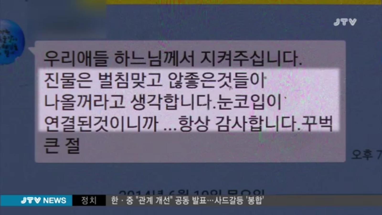 [17.10.31 JTV] 전주 봉침목사 아이에게 봉침 아동학대 논란, 지원금 회수해야2.jpg