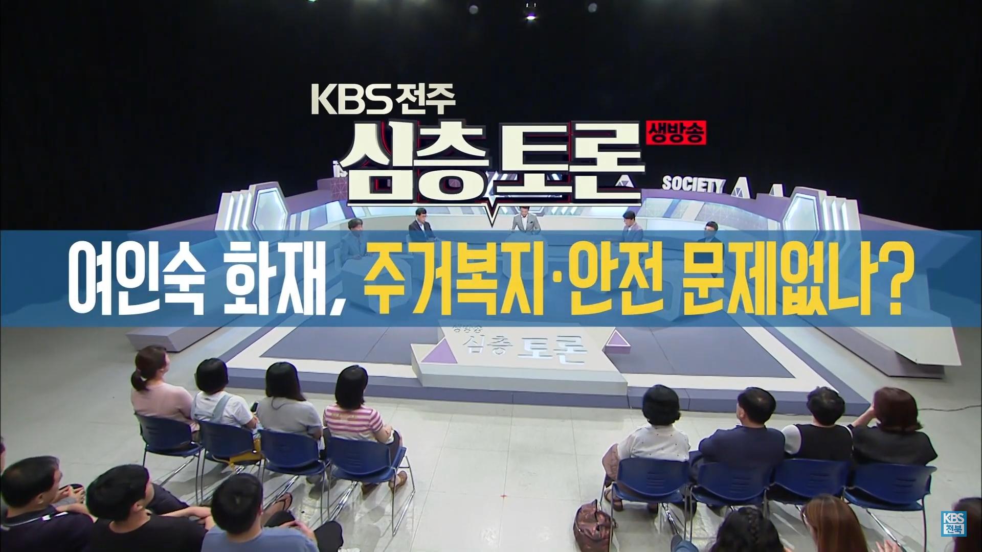 [19.9.4 KBS전주 생방송 심층토론] 전주 여인숙 화재, 주거복지·안전 문제없나1.jpg