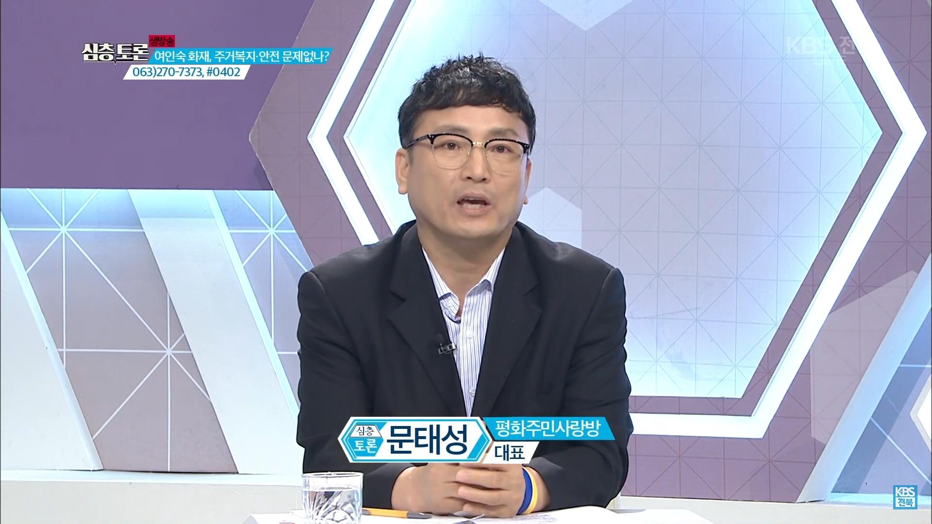 [19.9.4 KBS전주 생방송 심층토론] 전주 여인숙 화재, 주거복지·안전 문제없나2.jpg