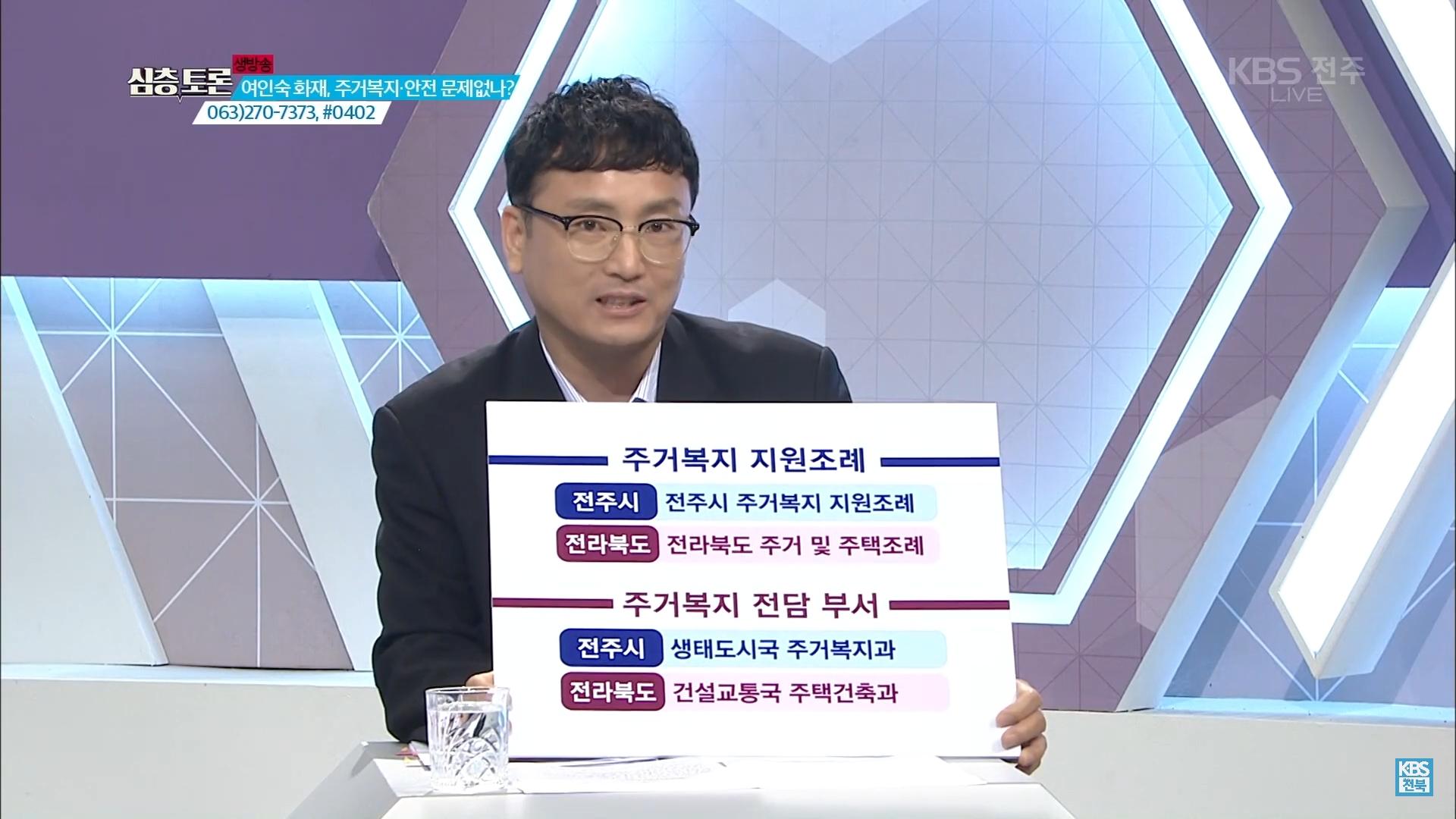 [19.9.4 KBS전주 생방송 심층토론] 전주 여인숙 화재, 주거복지·안전 문제없나3.jpg