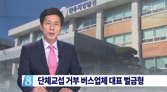 [16.3.23 전주MBC] 단체교섭 거부 전주시내버스 업체대표 500백만원 벌금형.png