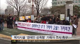 [JTV2013.4.3] 복지시설 장애인성폭행 가해자 조사 촉구.png
