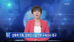 [전주MBC2013.4.3] 성폭력의혹, 장애인 시설 간부 구속수사 촉구.png