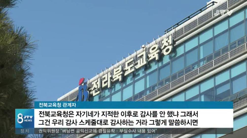 [19.3.14 JTV] 전북교육청 감사 적발 0건...사립유치원 봐주기4.png