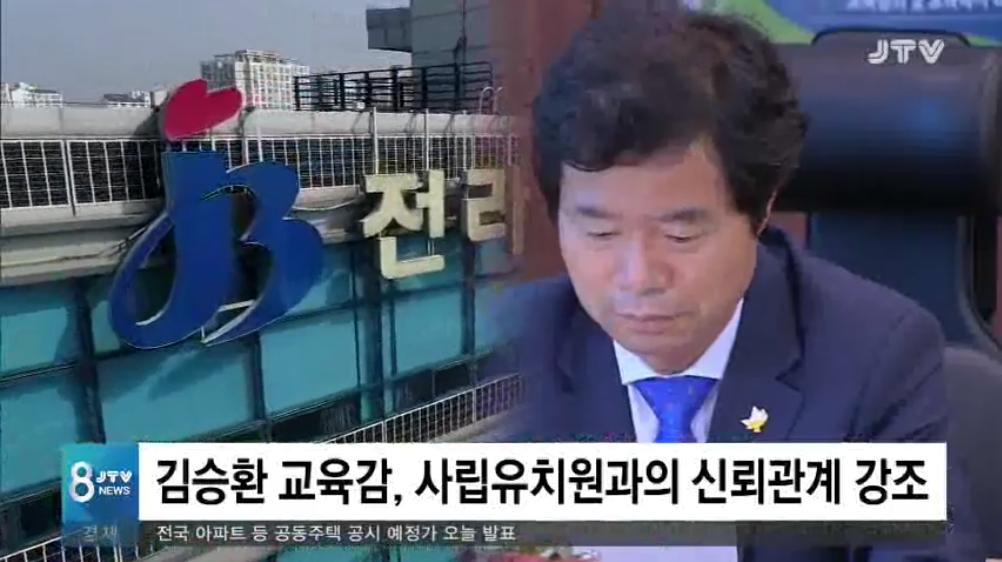 [19.3.14 JTV] 전북교육청 감사 적발 0건...사립유치원 봐주기7.png