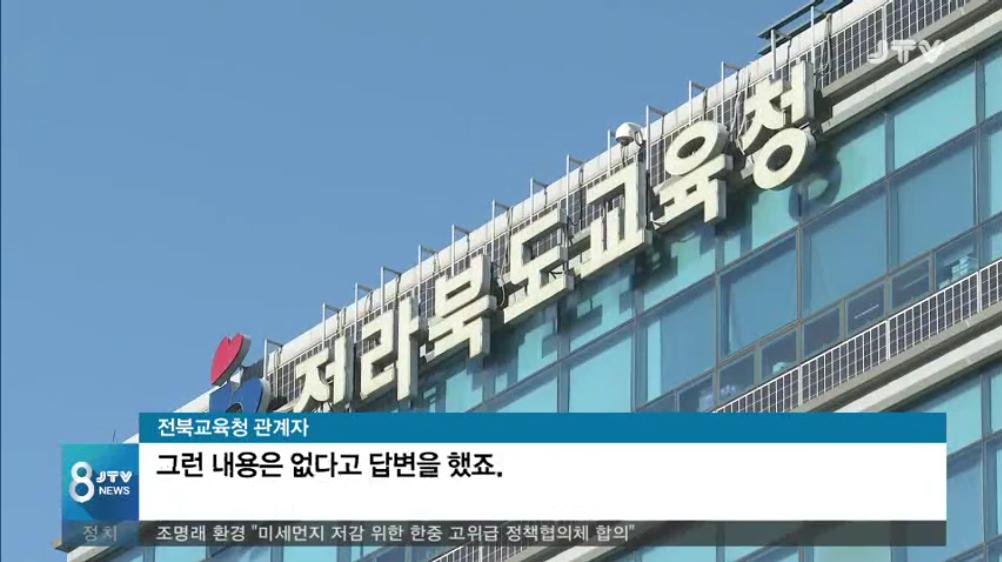 [19.3.14 JTV] 전북교육청 감사 적발 0건...사립유치원 봐주기5.png