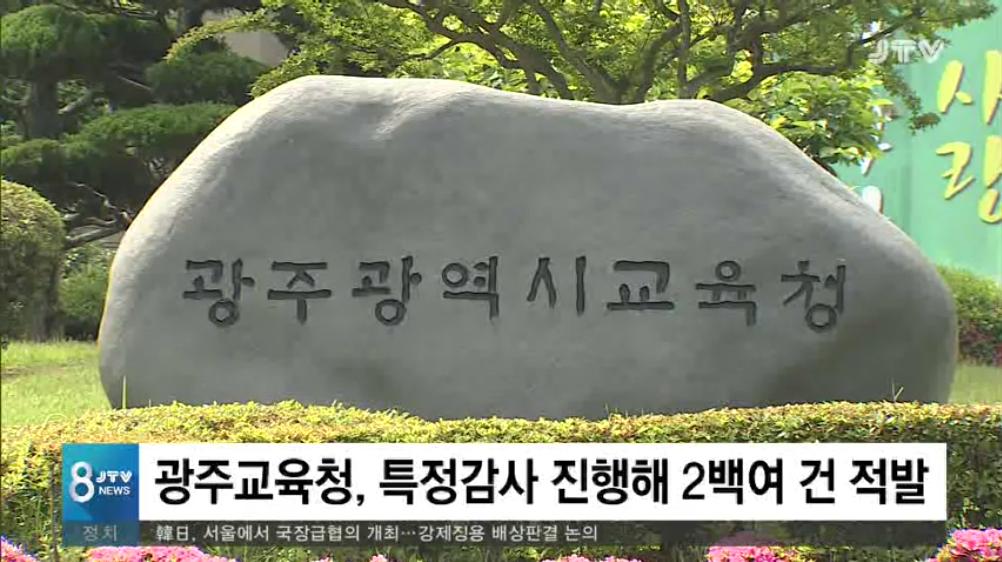 [19.3.14 JTV] 전북교육청 감사 적발 0건...사립유치원 봐주기6.png
