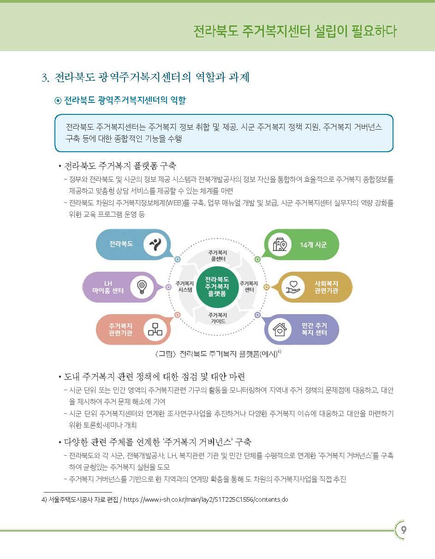 [이슈브리핑 206호]_전라북도 주거복지센터 설립이 필요하다_페이지_09.jpg