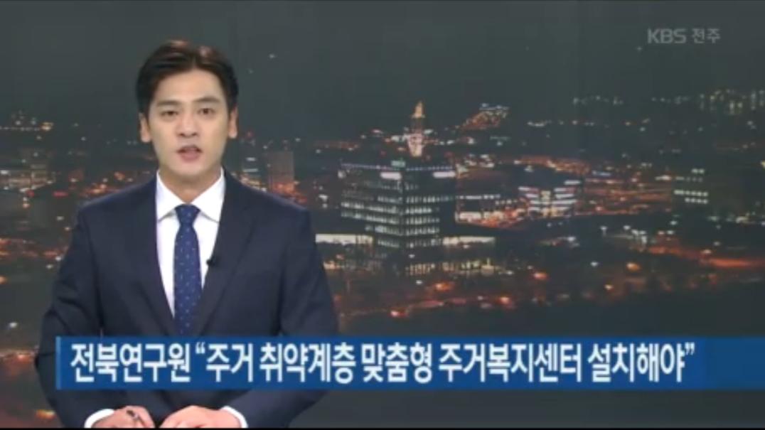 [19.9.7 KBS전주] 전북연구원, 주거 취약게층 맞춤형 주거복지센터 설치해야.jpg