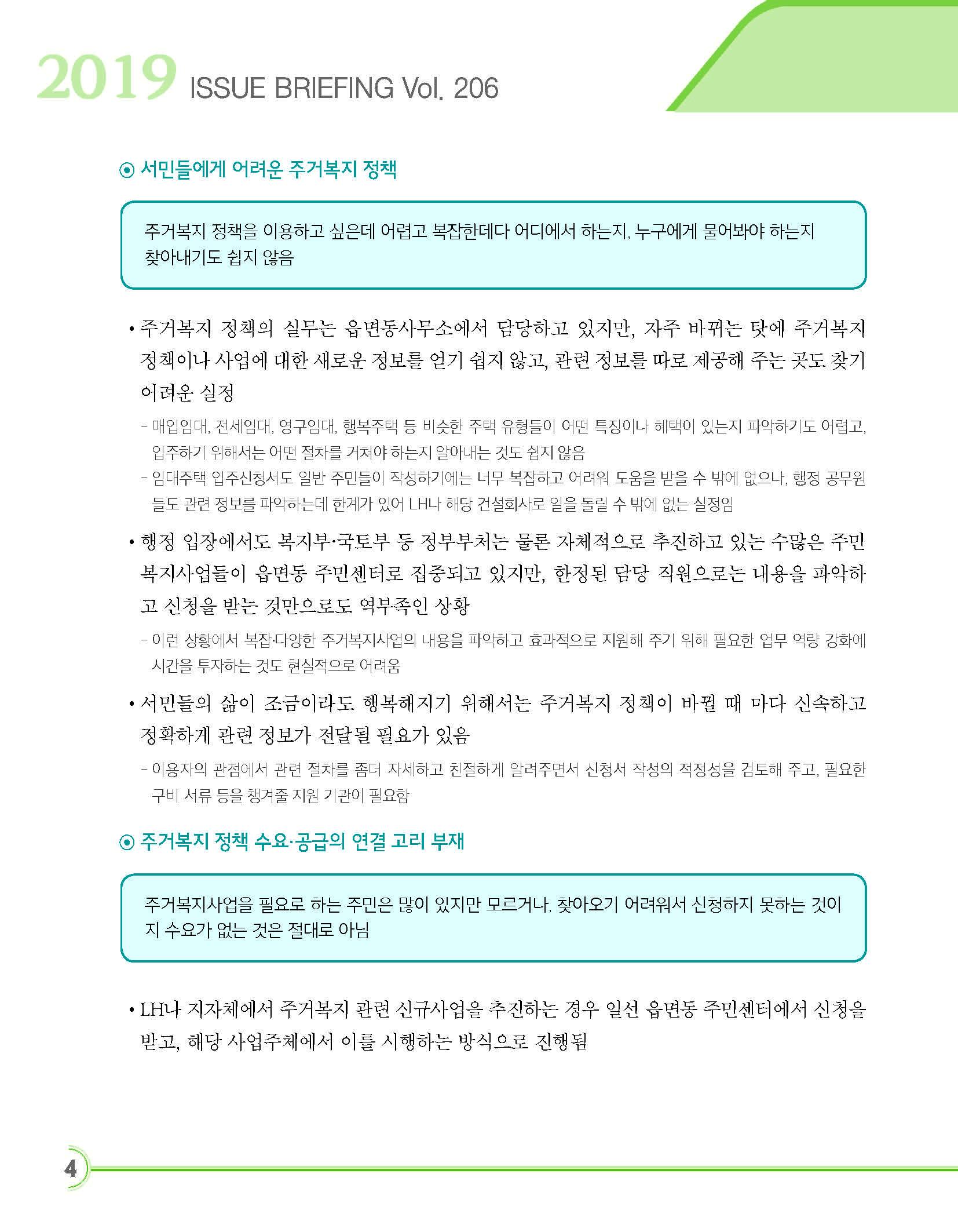 [이슈브리핑 206호]_전라북도 주거복지센터 설립이 필요하다_페이지_04.jpg