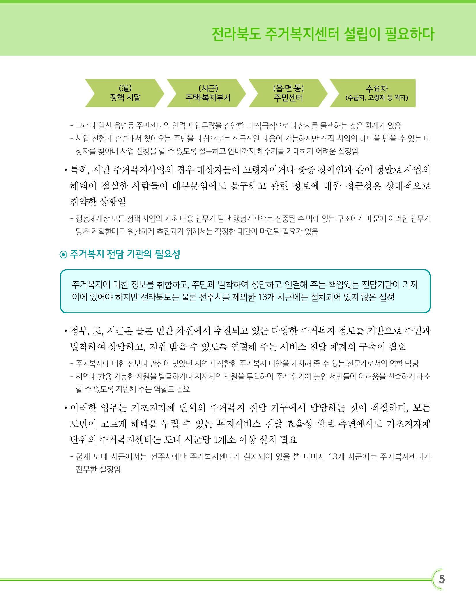 [이슈브리핑 206호]_전라북도 주거복지센터 설립이 필요하다_페이지_05.jpg