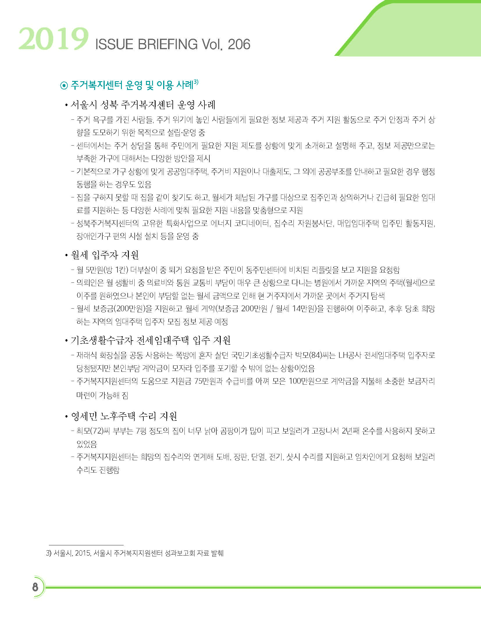 [이슈브리핑 206호]_전라북도 주거복지센터 설립이 필요하다_페이지_08.jpg