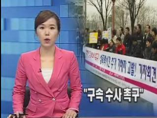 [전주티브로드 2013.4.3] 장애여성 성폭력 가해자 구속 수사 촉구.png