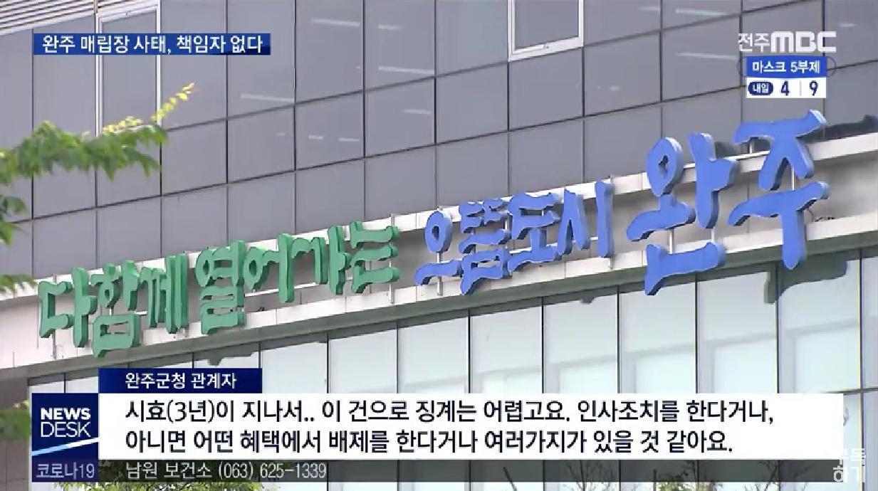 [20.3.25 전주 MBC] 감사원, 환경부 불법 의견에도 완주군 매립 허용(2014년) 적발6.jpg