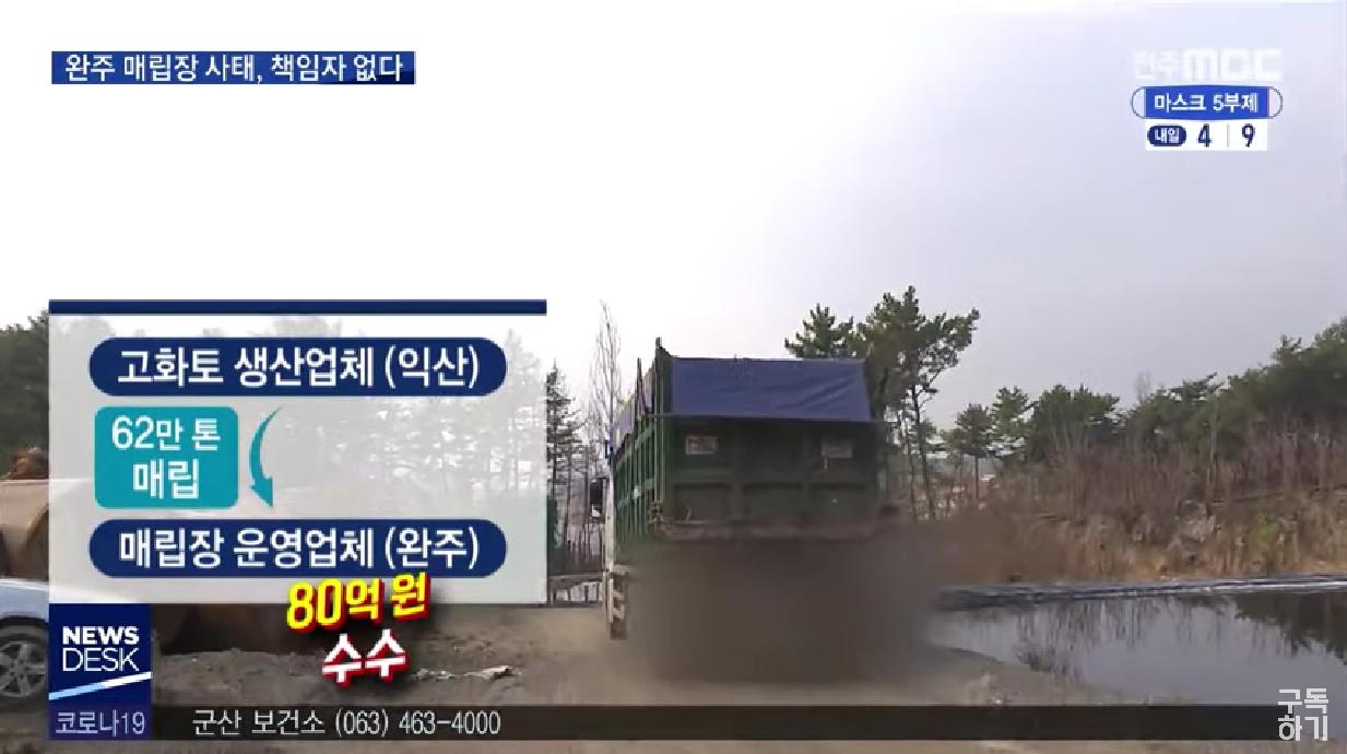 [20.3.25 전주 MBC] 감사원, 환경부 불법 의견에도 완주군 매립 허용(2014년) 적발5.jpg